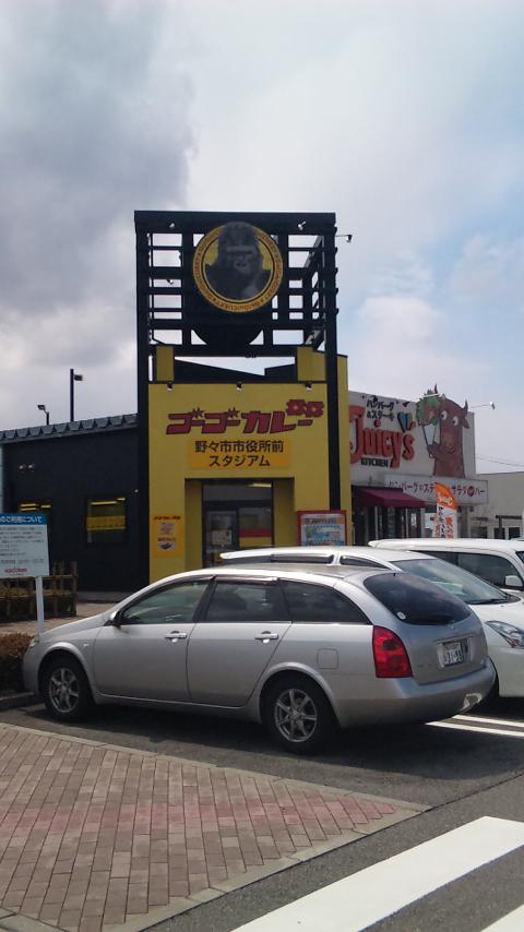 ゴーゴーカレー 丼丼 野々市市役所前スタジアム