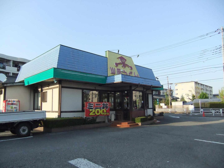山田うどん 幸町店