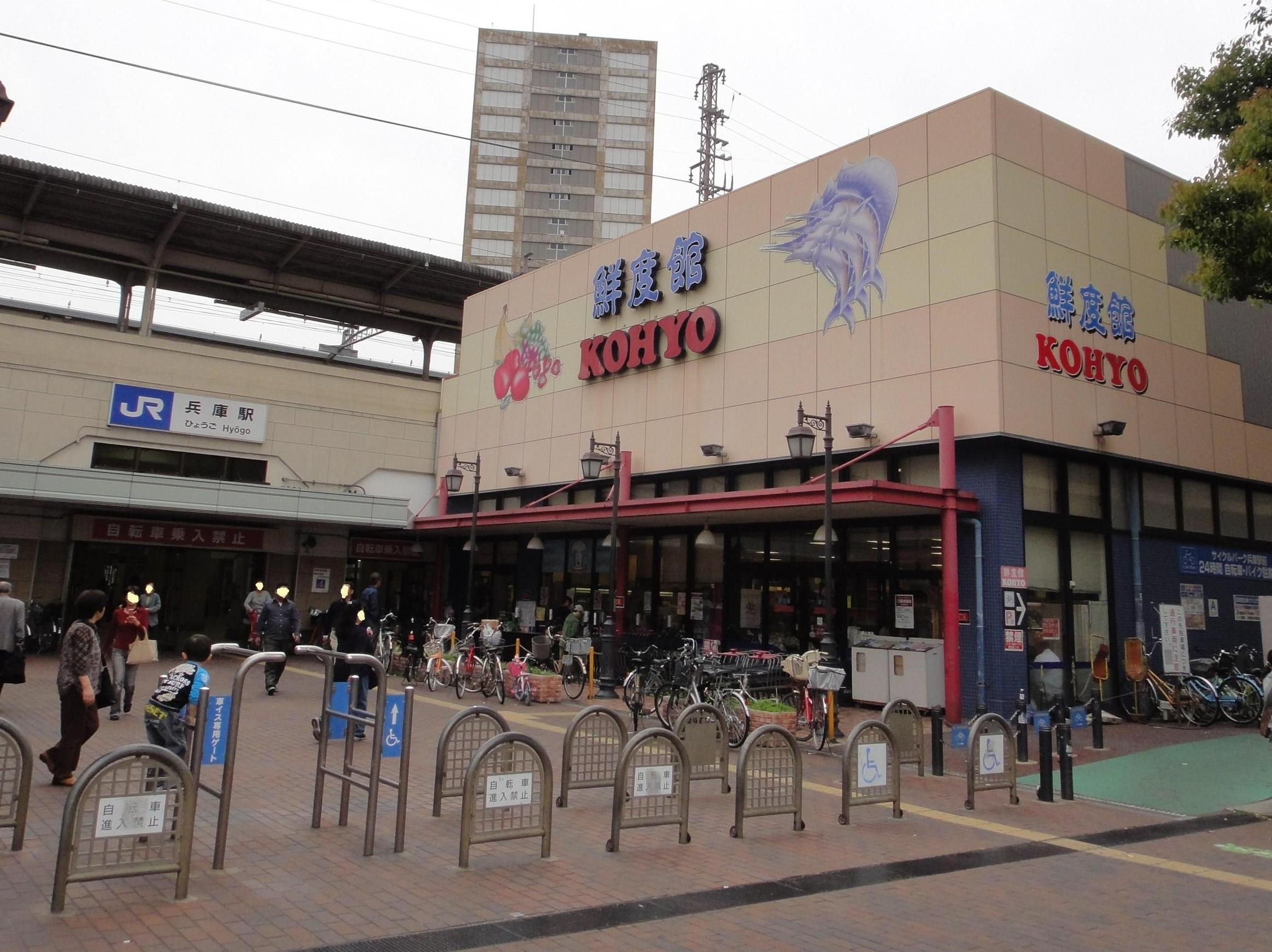 コーヨー 兵庫店