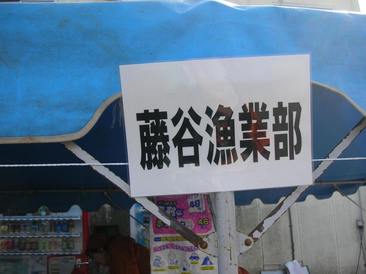 藤谷漁業部