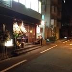 もみじ屋 - 飯田橋駅方向