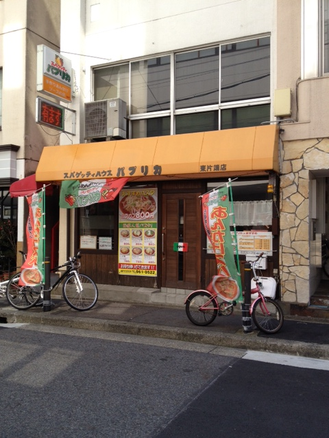 パプリカ 東片端店