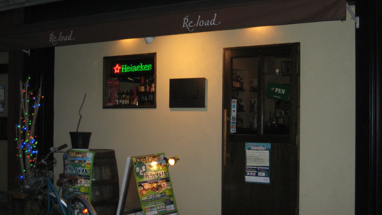BAR Reload