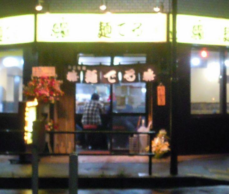 麺でる 多摩センター店