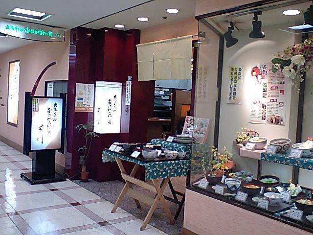 芦刈 OMMビル店