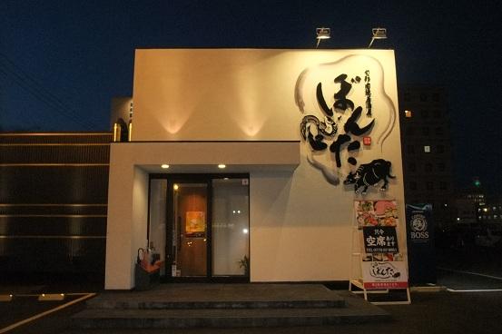 ぼんた 大和田店