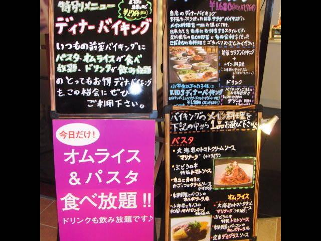 ぶどうの木 イオンかほくSC店