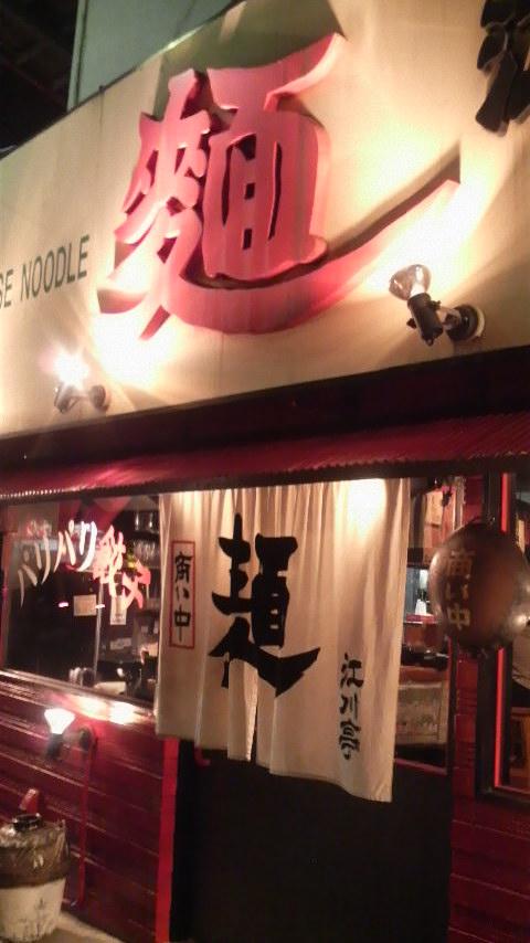 江川亭 狛江店
