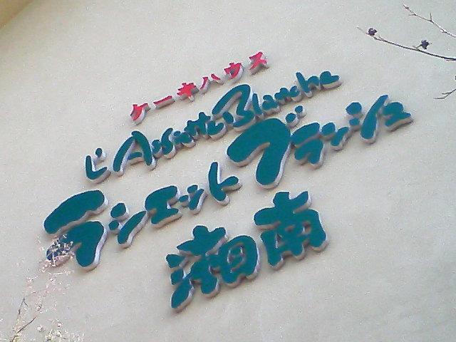 ラシェットブランシュ湘南 長後本店