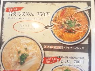 らーめん すみれ 松阪川井町店