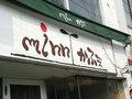 minnカフェ