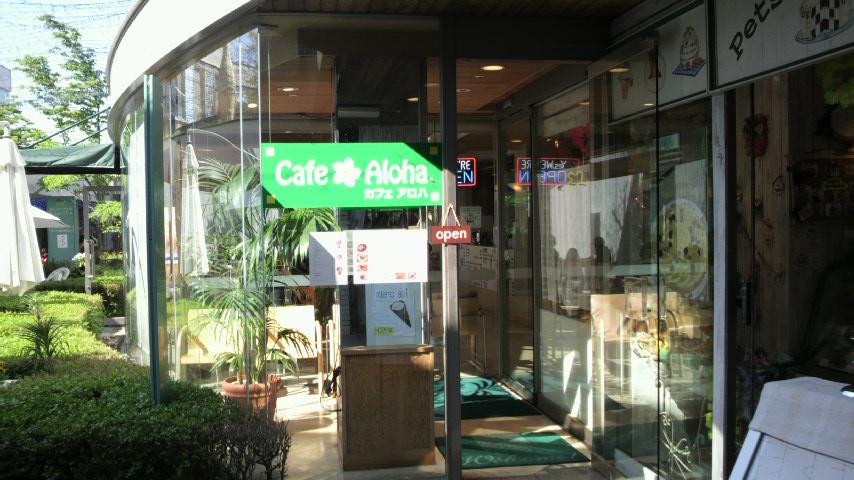 ハワイアンカフェ アロハ