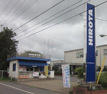 洋菓子のヒロタ 千葉工場売店