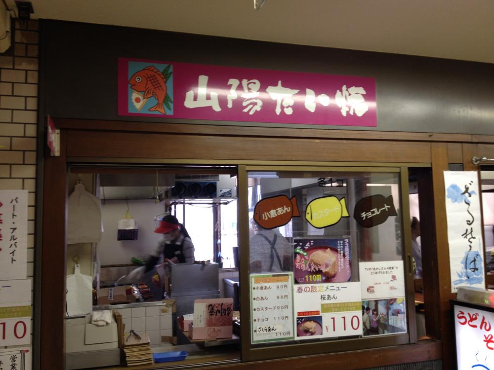 山陽たい焼 明石店