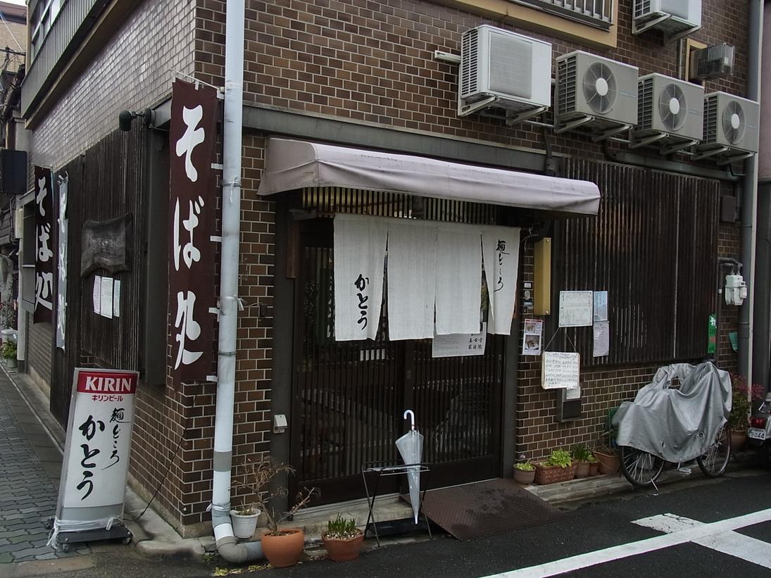 麺どころ かとう