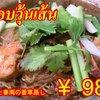 タイチェンマイ - 料理写真:海老と春雨の香草蒸し