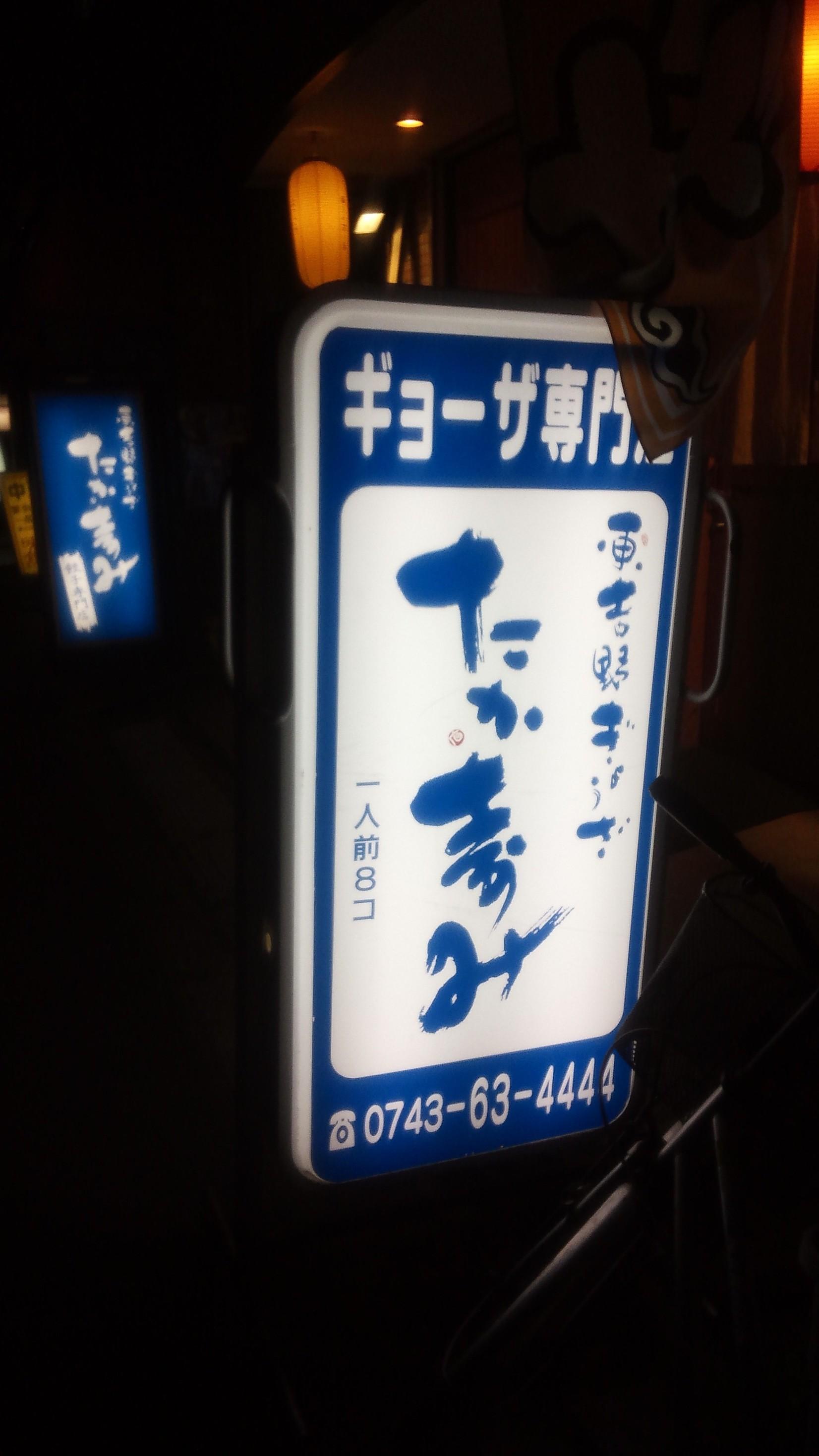 東吉野ぎょうざ たか寿み 天理店