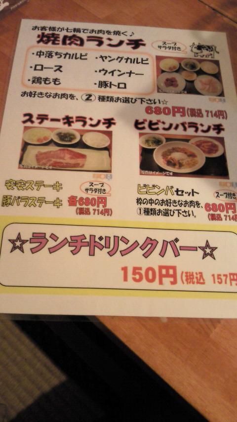七輪焼肉 安安 弘明寺店