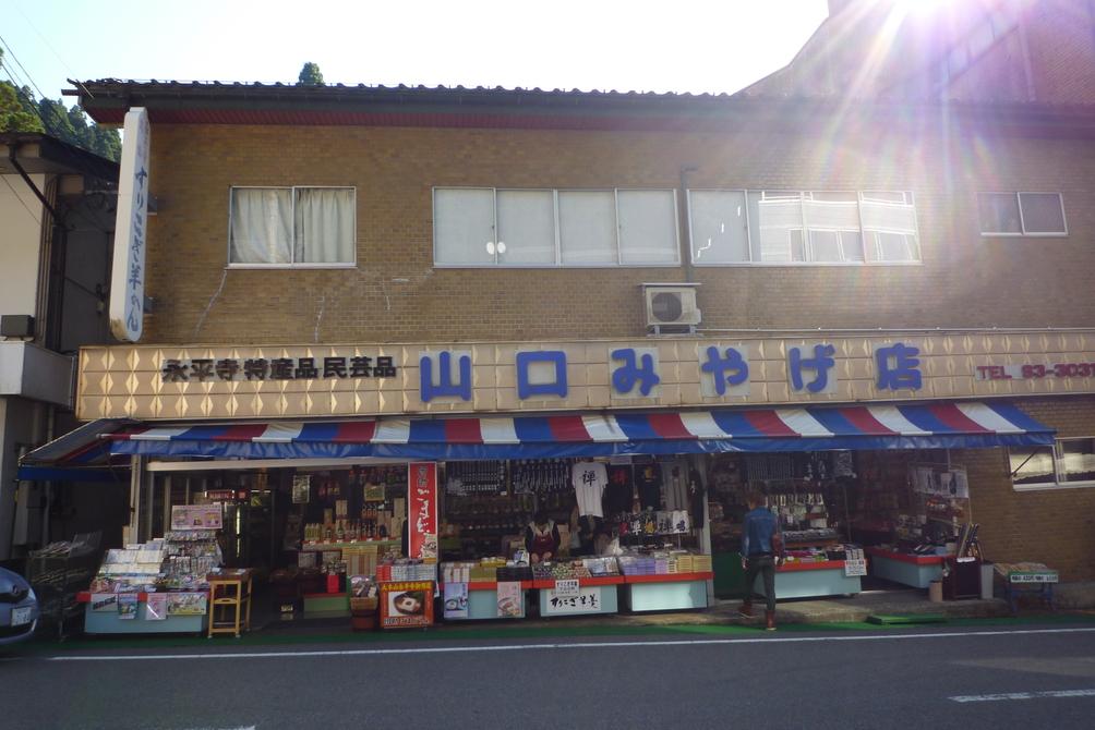 山口みやげ物店 山口土産店