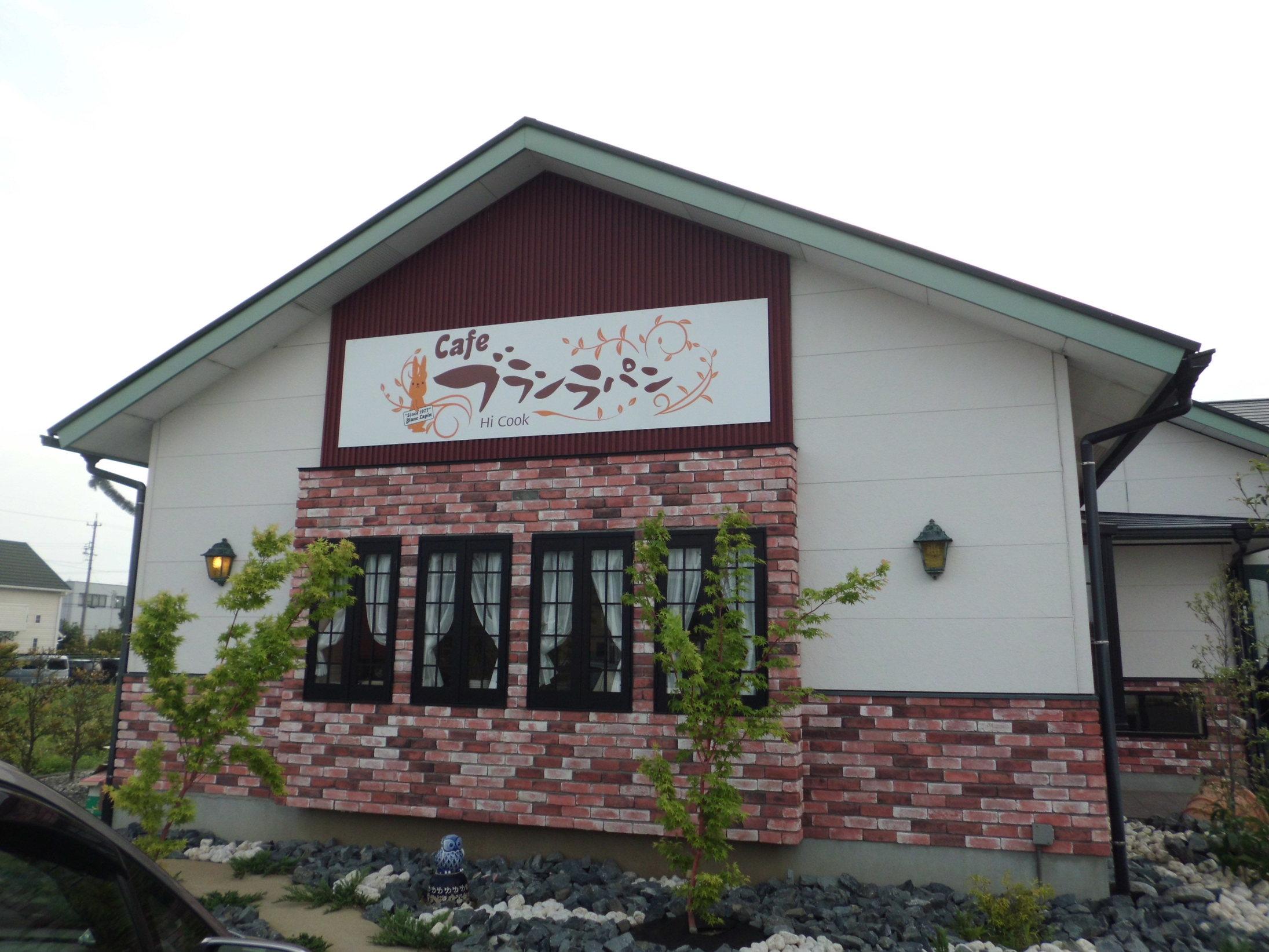Cafe ブランラパン