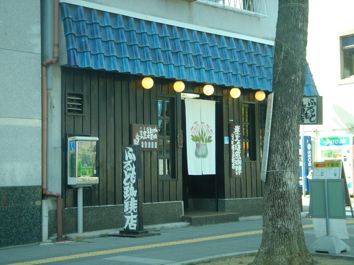 ふるもと珈琲店