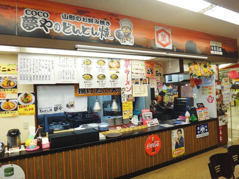 coco夢や ヨークベニマル大野目店
