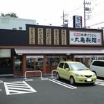 丸亀製麺 - 駐車場から見たお店