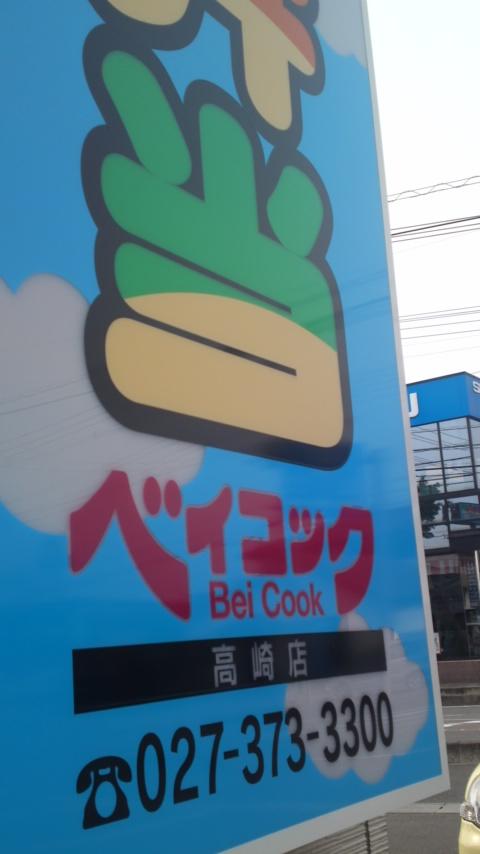 ベイコック 高崎店
