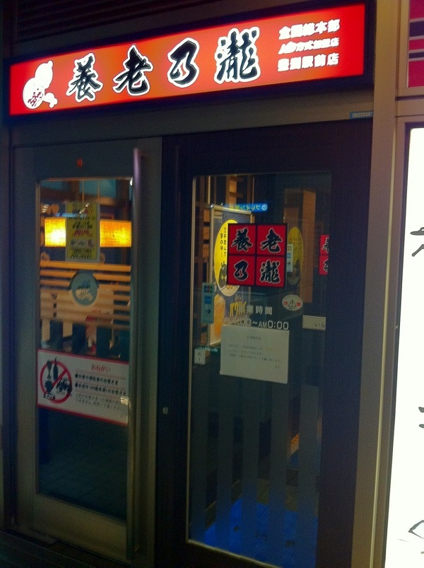 養老乃瀧 豊洲店