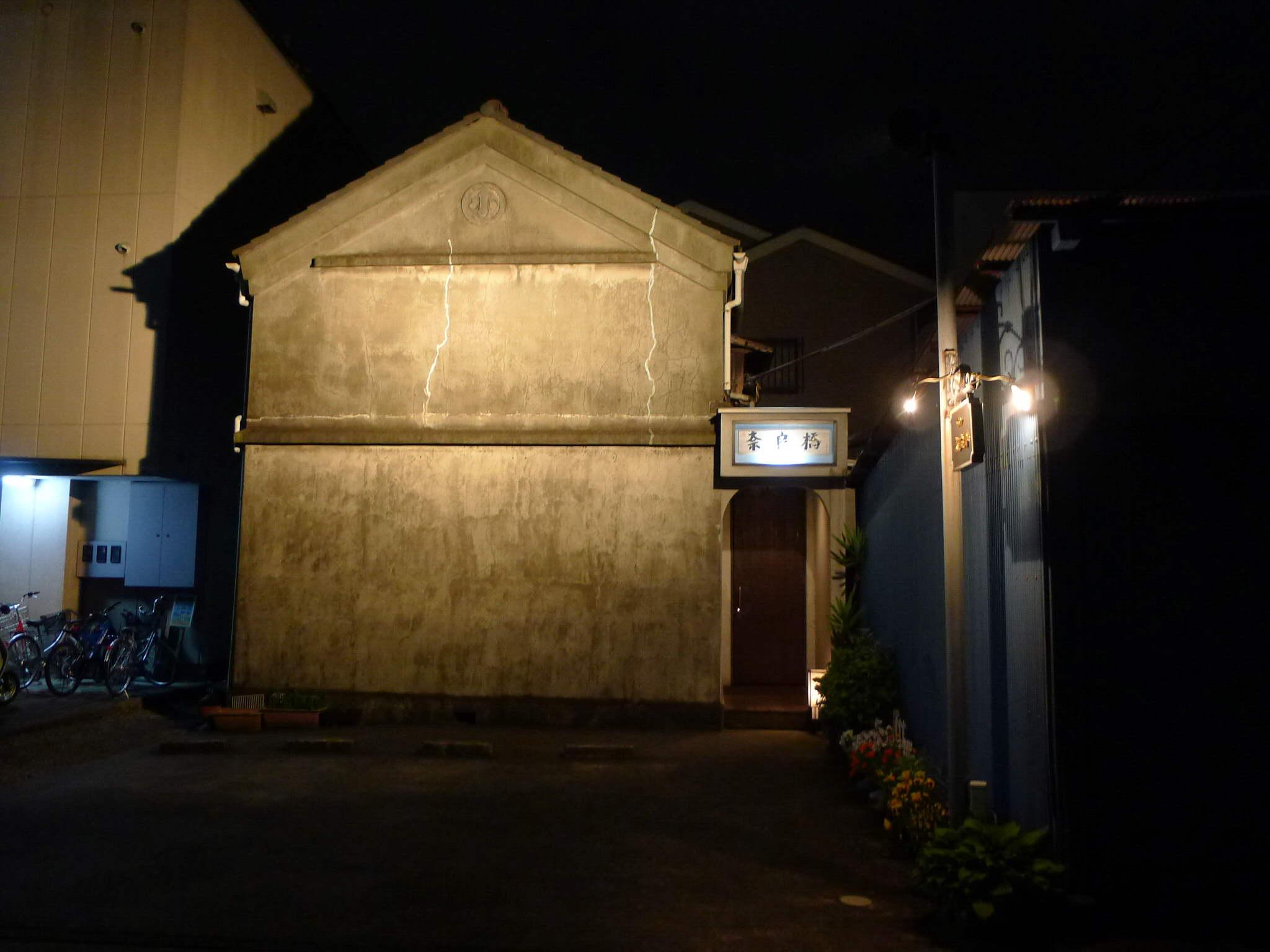 Bar 奈良橋
