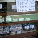 横浜紅谷 - 沢山の御菓子が並ぶ店頭