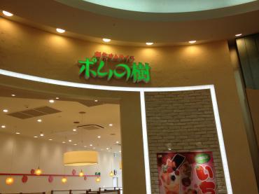 ポムの樹 イオンモール札幌平岡店