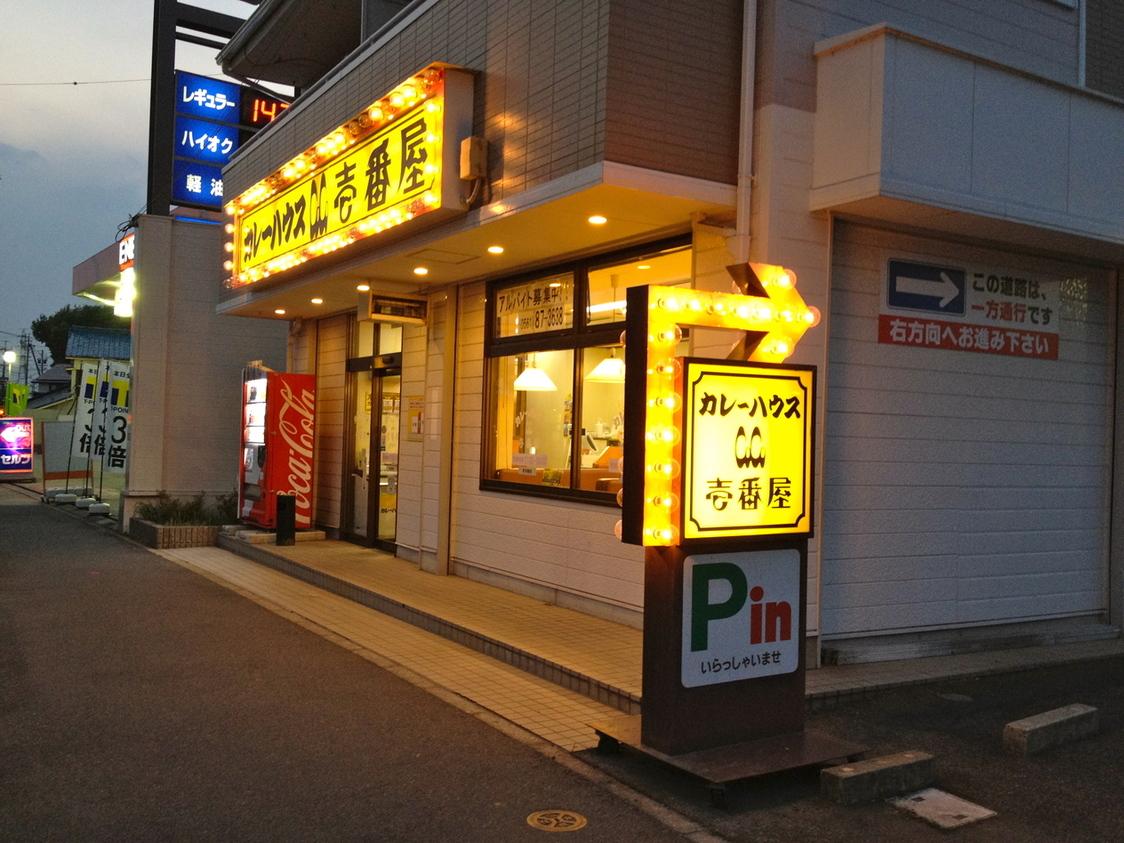 CoCo壱番屋 瀬戸神川店