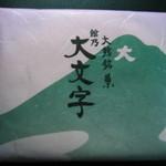 大鳳堂 - 大文字126円