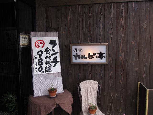 丹波カルビ亭 綾部店