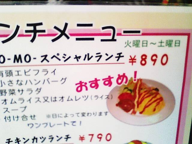 キッチンMO-MO-