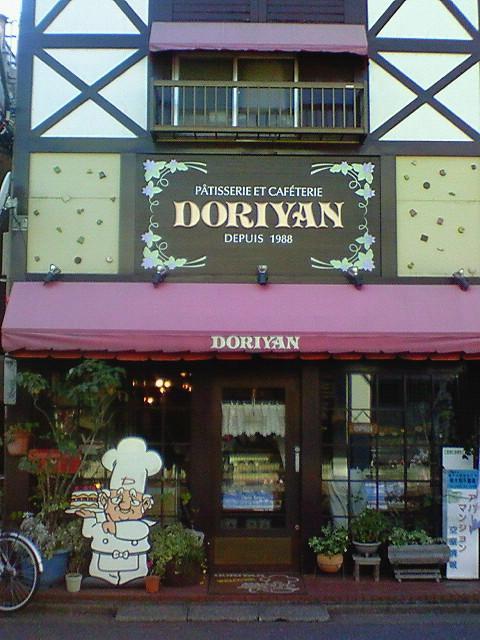 ドリヤン洋菓子店