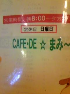 カフェ・ド・まみー
