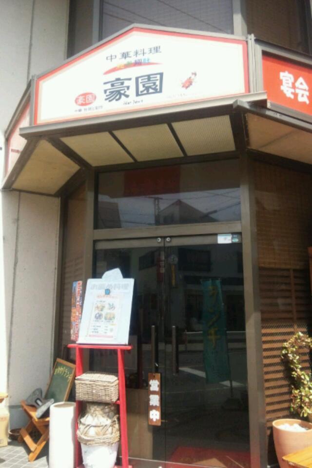 中華料理豪園