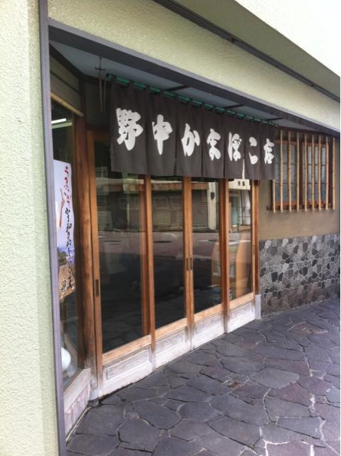 野中かまぼこ店