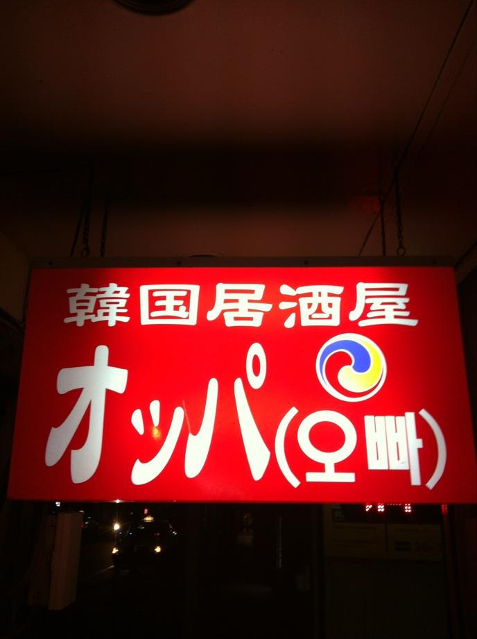 韓国居酒屋オッパ