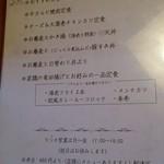 萌木 - メニュー写真: