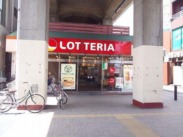 ロッテリア 新松戸駅前店