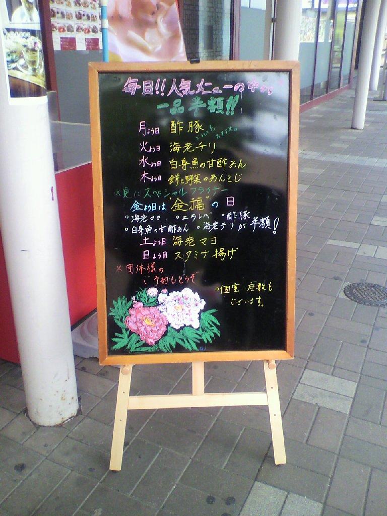 中華菜館 金福 戸畑店