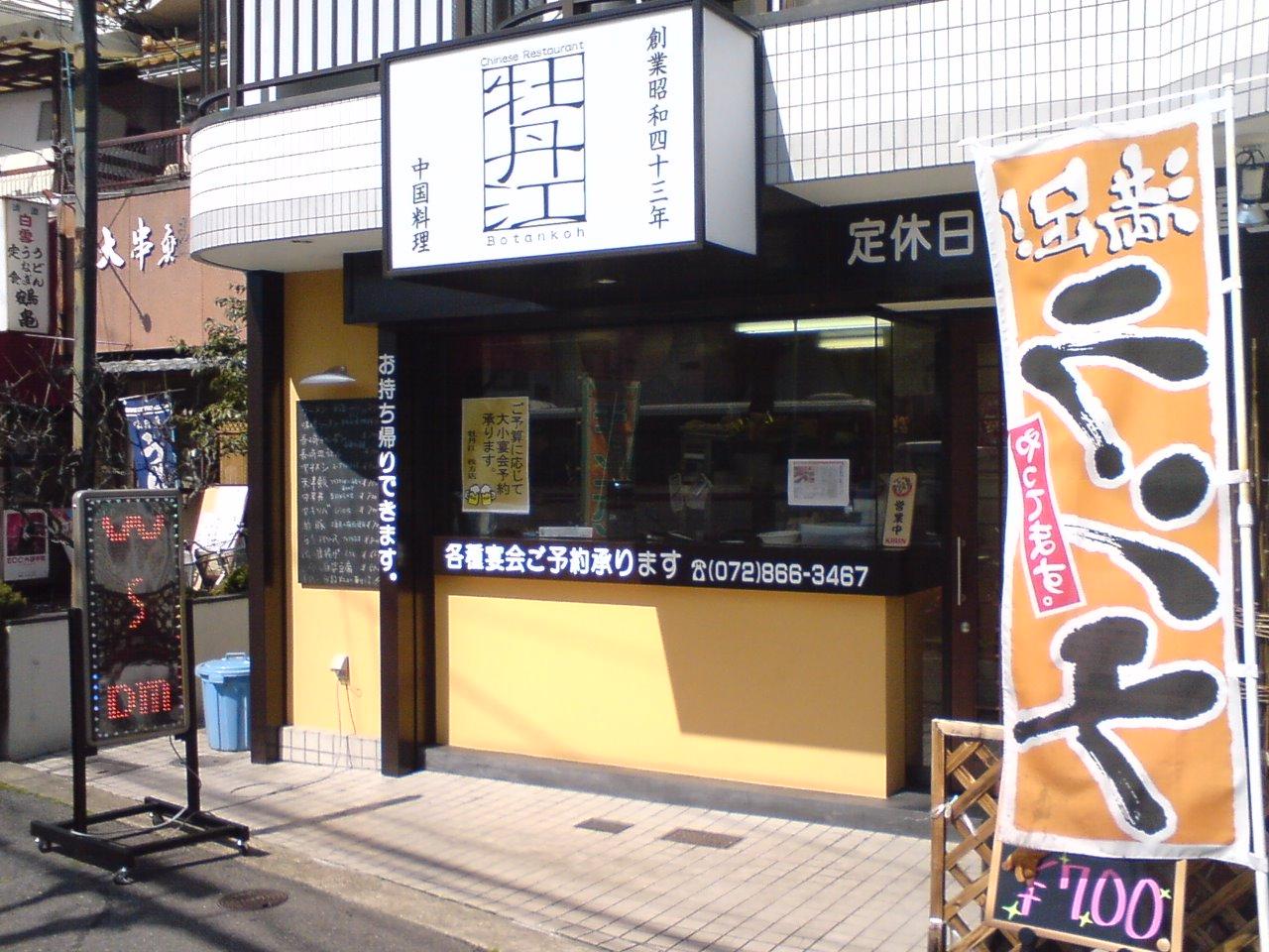 牡丹江 枚方店