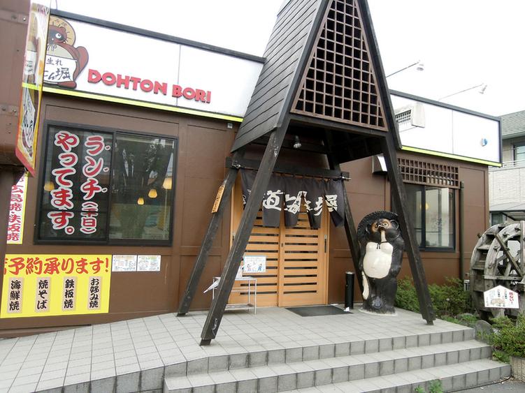 道とん堀 久喜店
