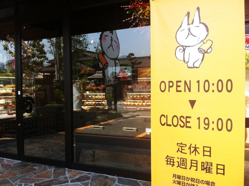 マキマキ屋 三ヶ森店