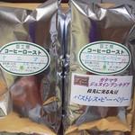 豆工房コーヒーロースト - オーダー焙煎