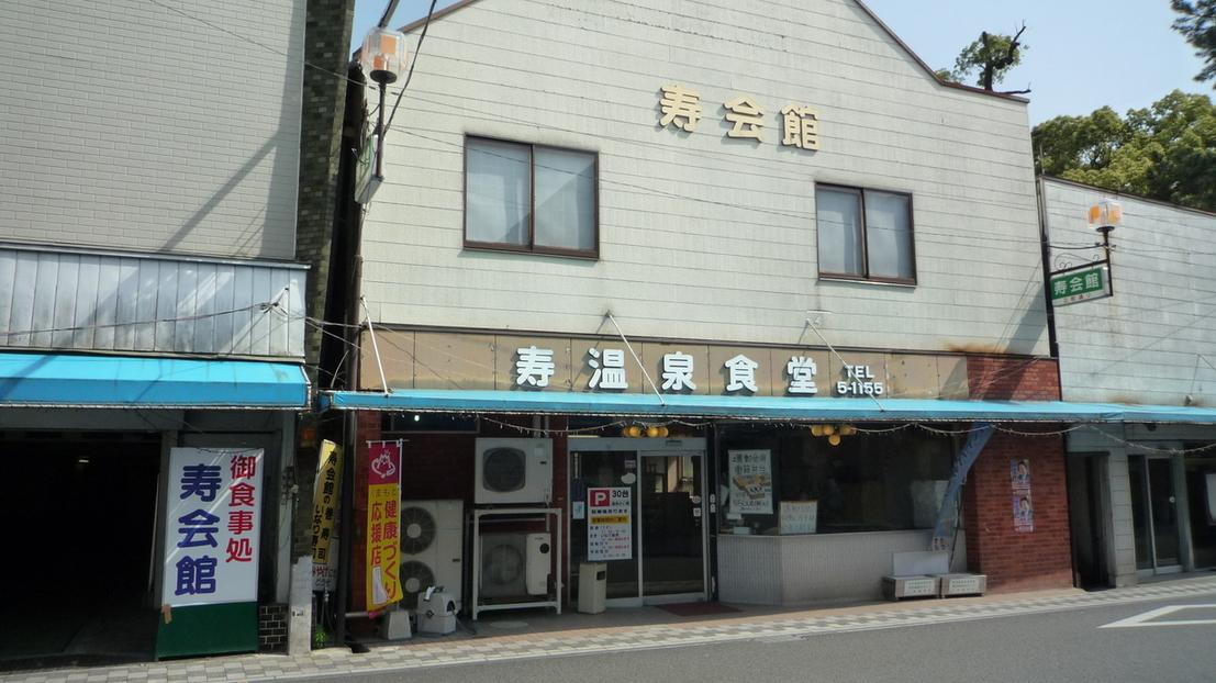 寿温泉食堂