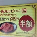 お肉だヨ!全員集合 バクテキ - 牛角の半額クーポン